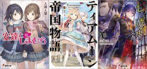 「安達としまむら 10巻」「ティアムーン帝国物語~断頭台から始まる、姫の転生逆転ストーリー~ 8巻」「七つの魔剣が支配する 8巻」