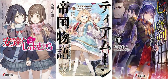 2021年9月10日のKindle発売ライトノベル・小説「安達としまむら 10巻」「ティアムーン帝国物語~断頭台から始まる、姫の転生逆転ストーリー~ 8巻」「七つの魔剣が支配する 8巻」など