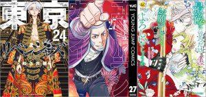 「東京卍リベンジャーズ 24巻」「ゴールデンカムイ 27巻」「最後にひとつだけお願いしてもよろしいでしょうか 4巻」