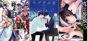 「終末のワルキューレ 12巻」「モブ子の恋 11巻」「ガチ恋粘着獣 ~ネット配信者の彼女になりたくて~ 5巻」
