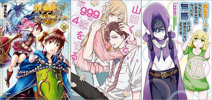 2021年9月21日のKindle発売漫画「八男って、それはないでしょう! 10巻」「山田くんとLv999の恋をする 4巻」「成長チートでなんでもできるようになったが、無職だけは辞められないようです 12巻」など
