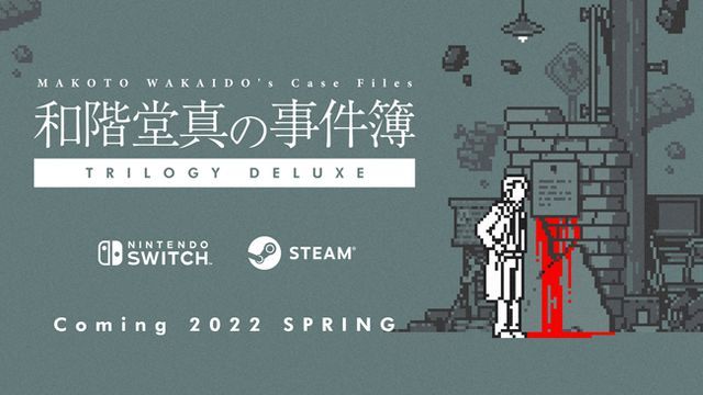 Steam/Nintendo Switch向けドット絵推理アドベンチャー「和階堂真の事件簿 TRILOGY DELUXE」が発表、発売は2022年春