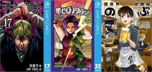 「呪術廻戦 17巻」「僕のヒーローアカデミア 32巻」「異世界居酒屋「のぶ」 13巻」
