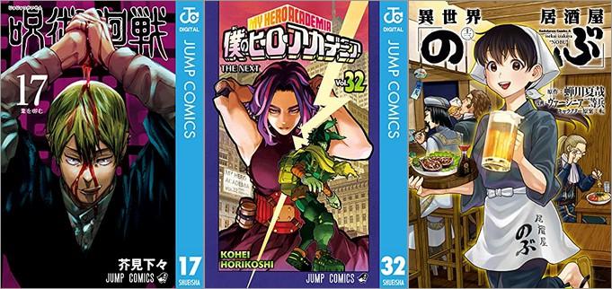 2021年10月4日のKindle発売漫画「呪術廻戦 17巻」「僕のヒーローアカデミア 32巻」「異世界居酒屋「のぶ」 13巻」など