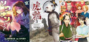 「ソウナンですか? 9巻」「虎鶫 とらつぐみ -TSUGUMI PROJECT- 3巻」「半助喰物帖 6巻」