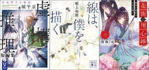 「虚構推理短編集 岩永琴子の純真」「線は、僕を描く」「花街の用心棒 三 隣国の琥珀は皇帝を導く」