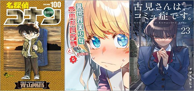 「名探偵コナン 100巻」「異世界美少女受肉おじさんと 5巻」「古見さんは、コミュ症です。 23巻」