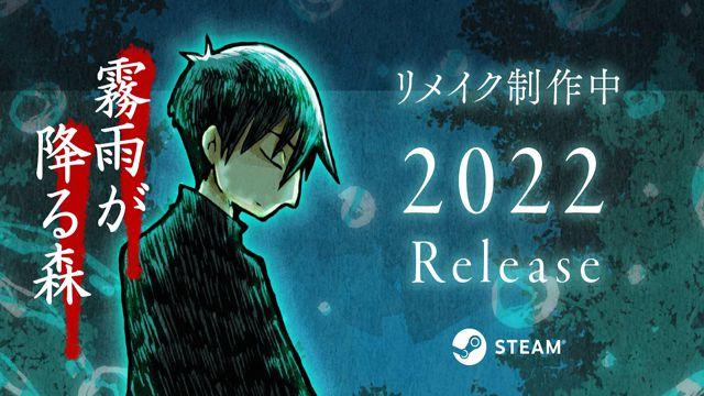 リメイク版「霧雨が降る森」が制作中、2022年発売予定